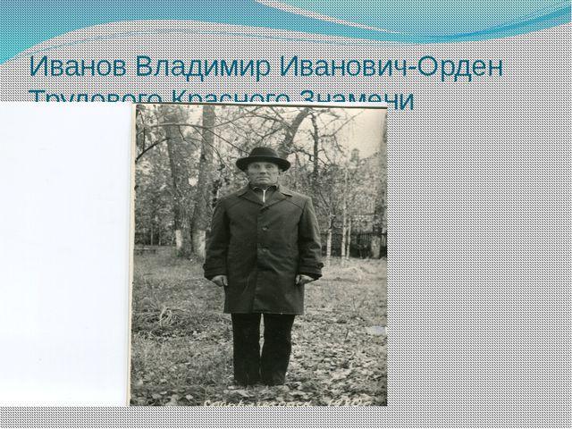 Иванов Владимир Иванович-Орден Трудового Красного Знамени