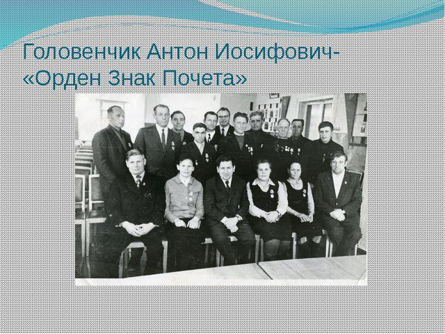 Головенчик Антон Иосифович- «Орден Знак Почета»