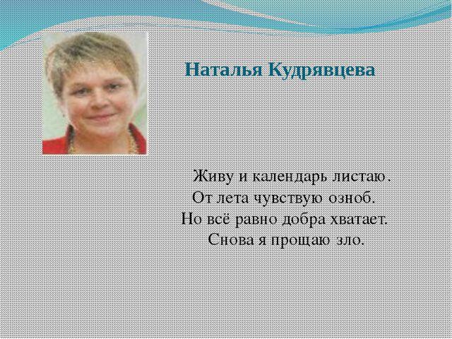 Наталья Кудрявцева Живу и календарь листаю. От лета чувствую озноб. Но всё р...