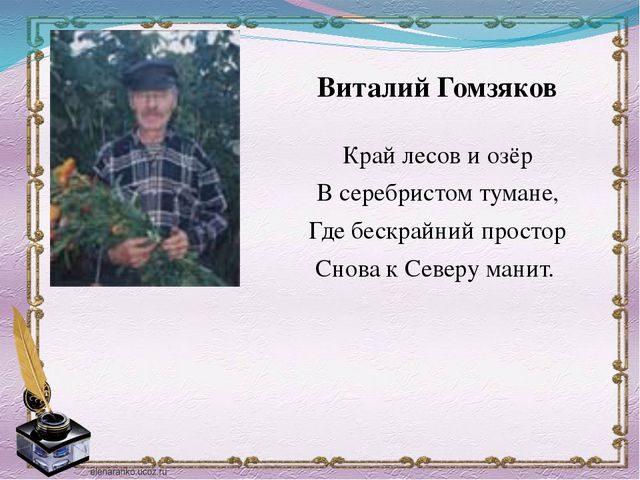 Виталий Гомзяков Край лесов и озёр В серебристом тумане, Где бескрайний прос...