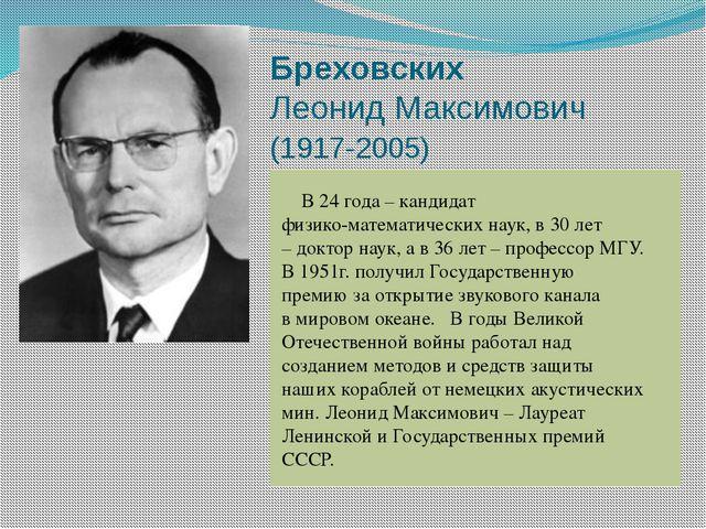Бреховских Леонид Максимович (1917-2005) В 24 года – кандидат физико-математи...