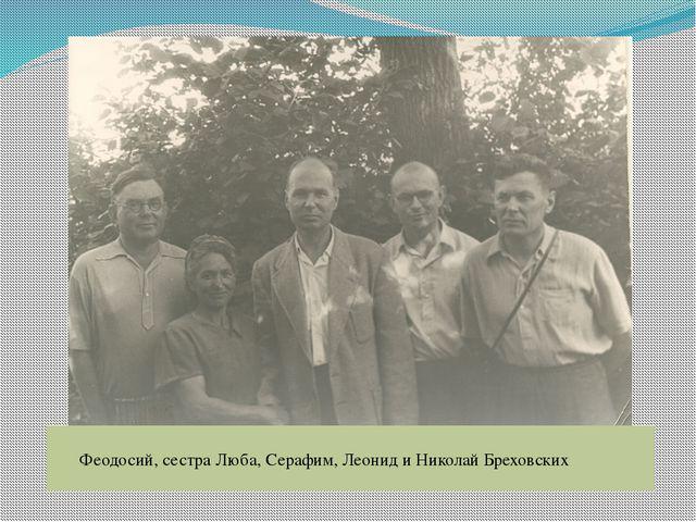 Феодосий, сестра Люба, Серафим, Леонид и Николай Бреховских