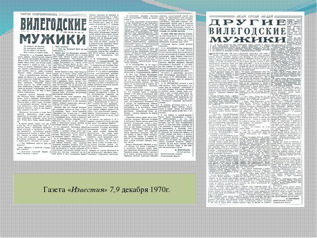 Газета «Известия» 7,9 декабря 1970г.
