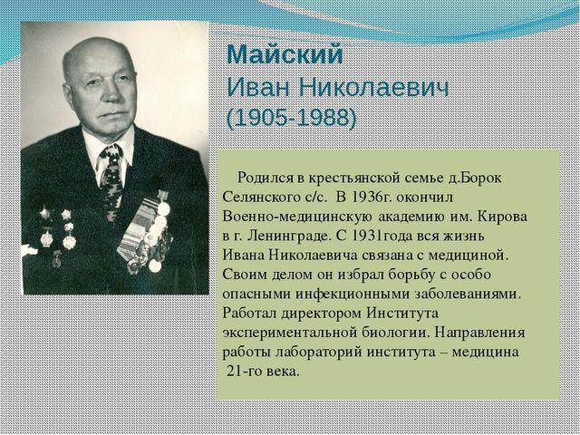 Майский Иван Николаевич (1905-1988) Родился в крестьянской семье д.Борок Селя...
