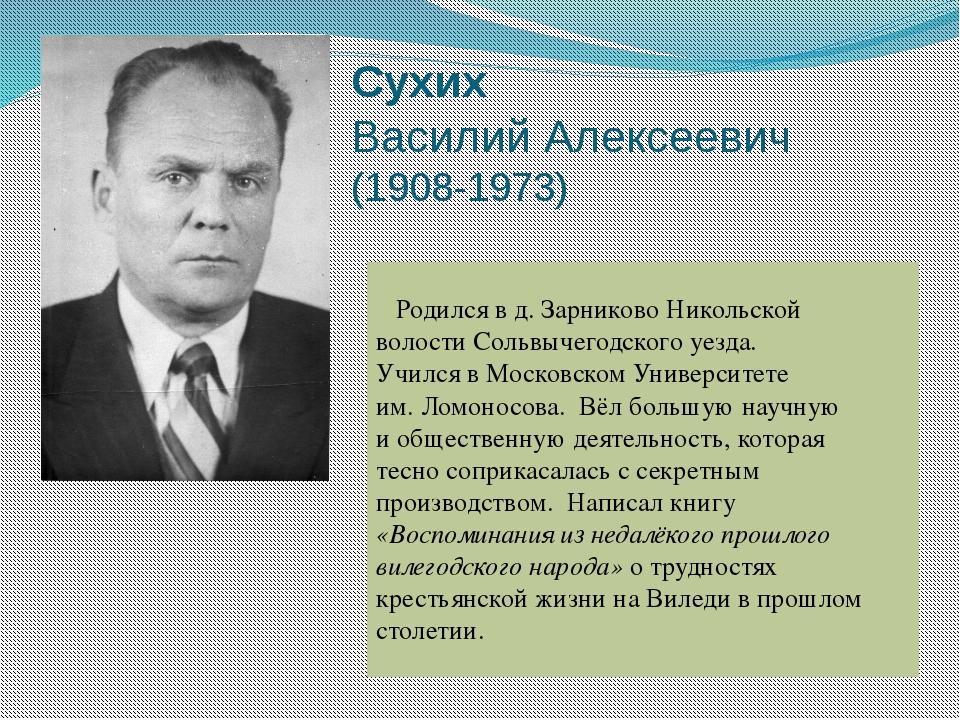 Сухих Василий Алексеевич (1908-1973) Родился в д. Зарниково Никольской волост...