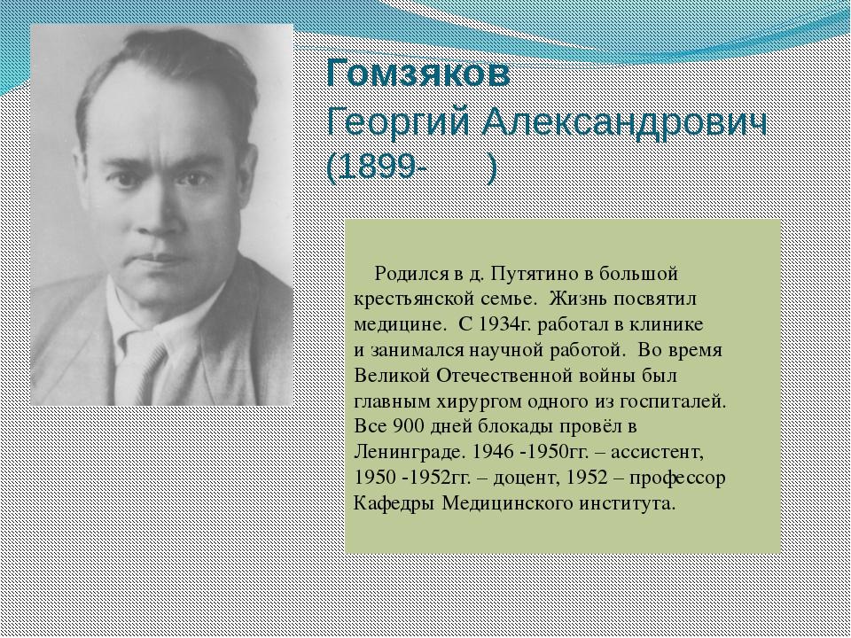 Гомзяков Георгий Александрович (1899- ) Родился в д. Путятино в большой крест...