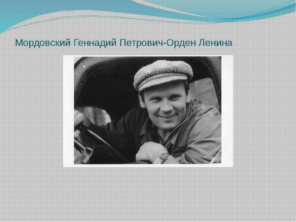 Мордовский Геннадий Петрович-Орден Ленина