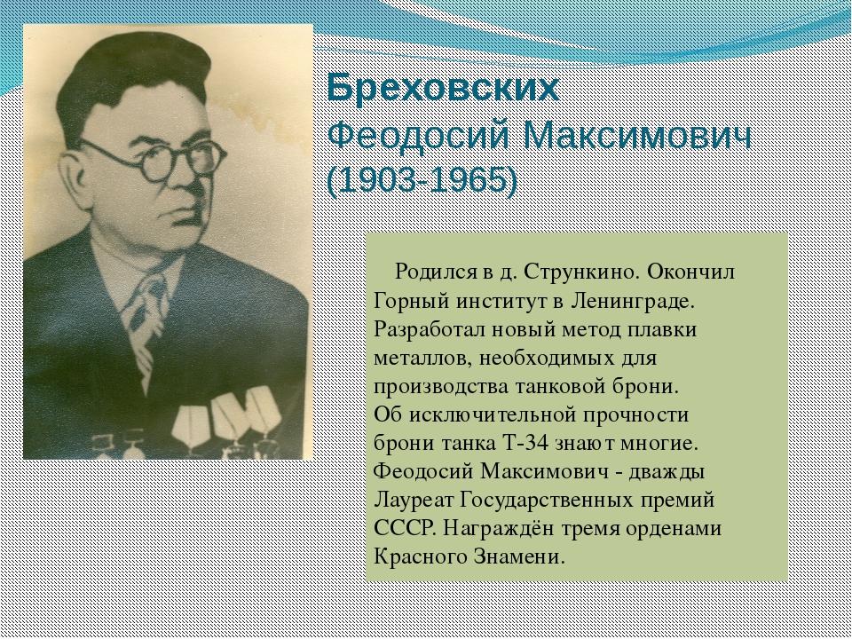 Бреховских Феодосий Максимович (1903-1965) Родился в д. Стрункино. Окончил Го...