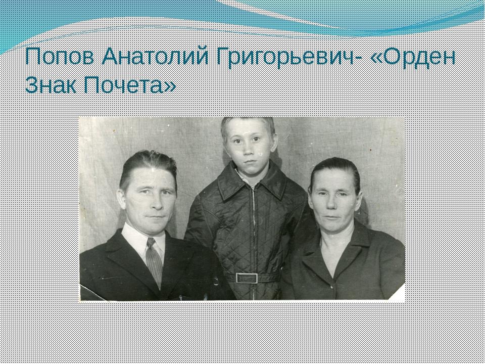 Попов Анатолий Григорьевич- «Орден Знак Почета»