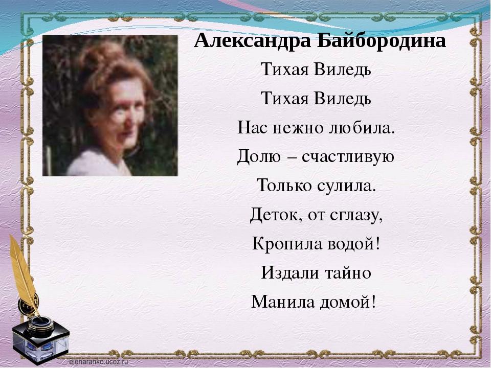 Александра Байбородина Тихая Виледь Тихая Виледь Нас нежно любила. Долю – сч...