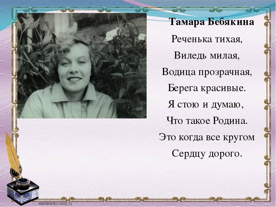 Тамара Бебякина Реченька тихая, Виледь милая, Водица прозрачная, Берега крас...