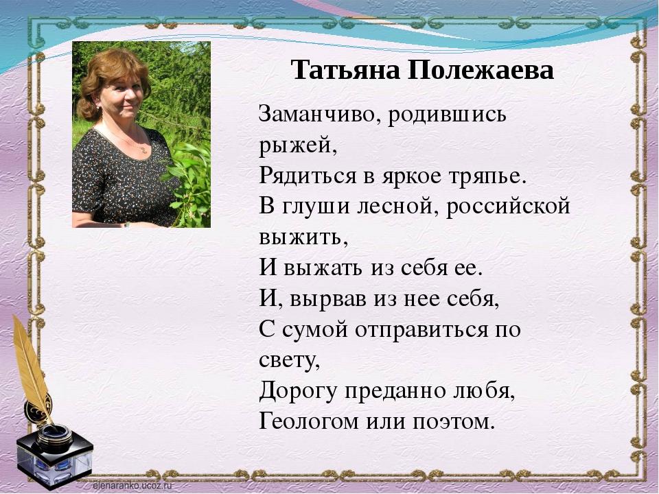 Татьяна Полежаева Заманчиво, родившись рыжей, Рядиться в яркое тряпье. В г...