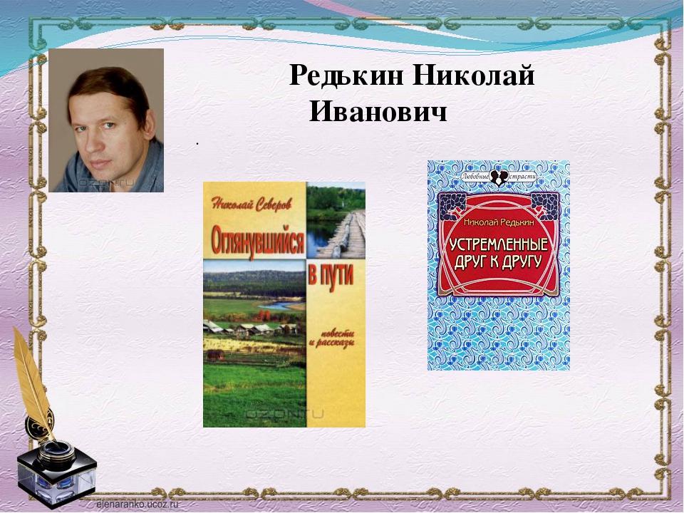 Редькин Николай Иванович . http://static2.ozone.ru/m