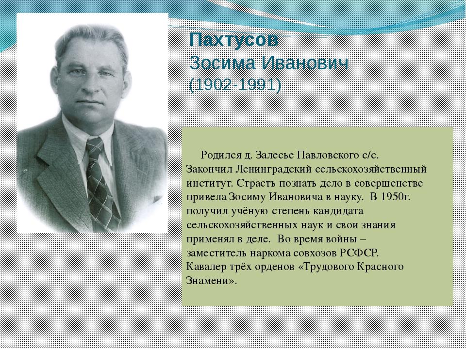 Пахтусов Зосима Иванович (1902-1991) Родился д. Залесье Павловского с/с. Зако...