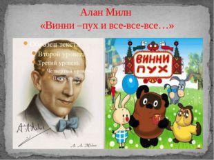 Алан Милн «Винни –пух и все-все-все…»