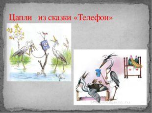 Цапли из сказки «Телефон»