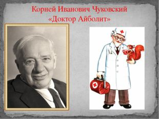 Корней Иванович Чуковский «Доктор Айболит»