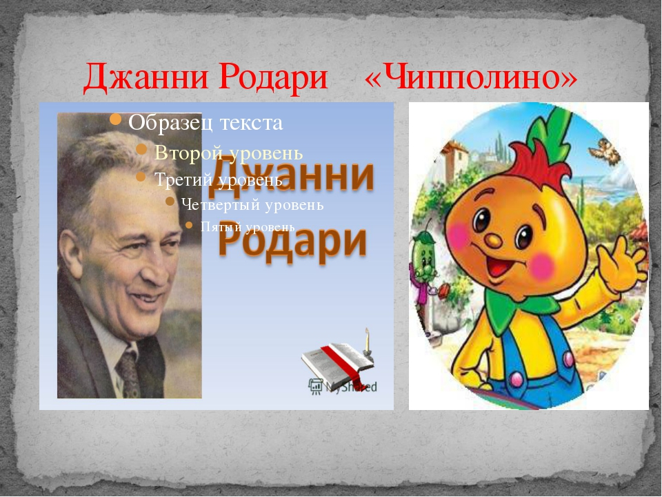 Джанни Родари «Чипполино»