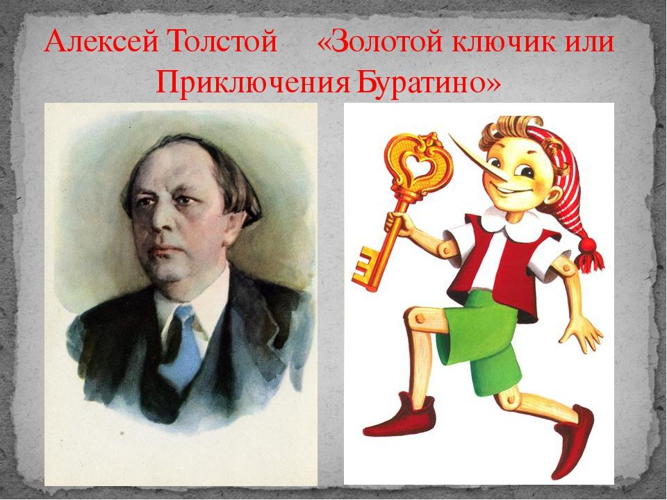 Алексей Толстой «Золотой ключик или Приключения Буратино»