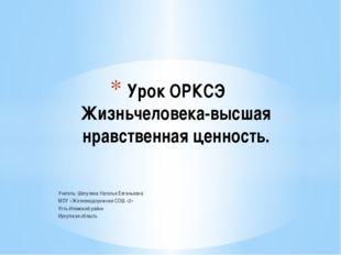 Учитель: Шипулина Наталья Евгеньевна МОУ «Железнодорожная СОШ «2» Усть-Илимск