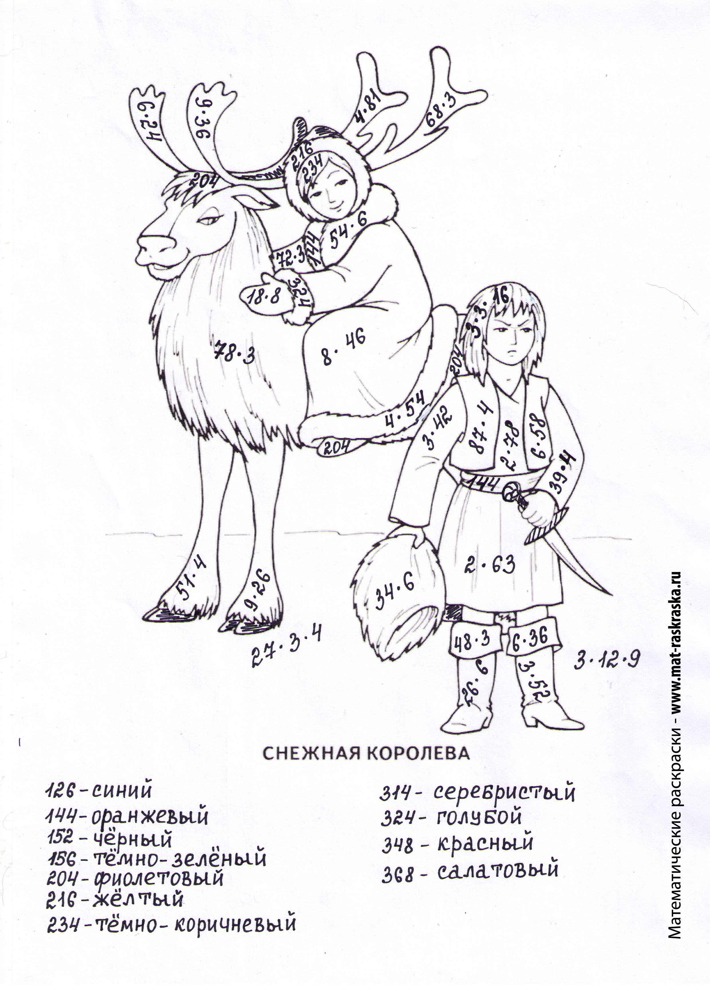 http://www.mat-raskraska.ru/images/stories/Raskraski/Vnetablichnoe-umnozenie-delenie/sneg-koroleva-umnoz-2zn-na1zn_big.jpg