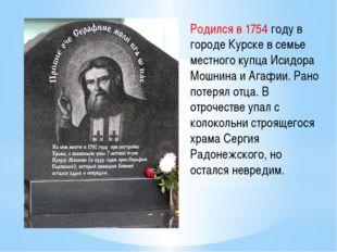 Родился в 1754 году в городе Курске в семье местного купца Исидора Мошнина и