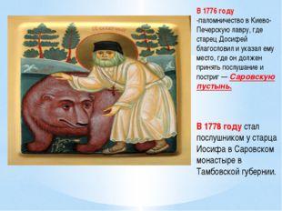 В 1776 году -паломничество в Киево-Печерскую лавру, где старец Досифей благос