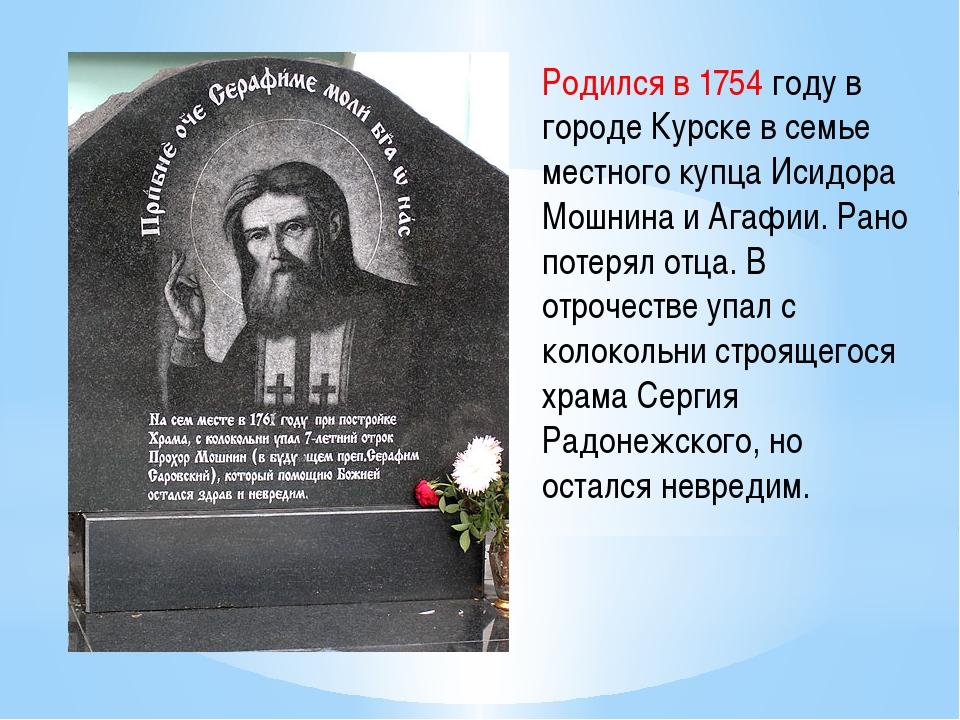 Родился в 1754 году в городе Курске в семье местного купца Исидора Мошнина и...