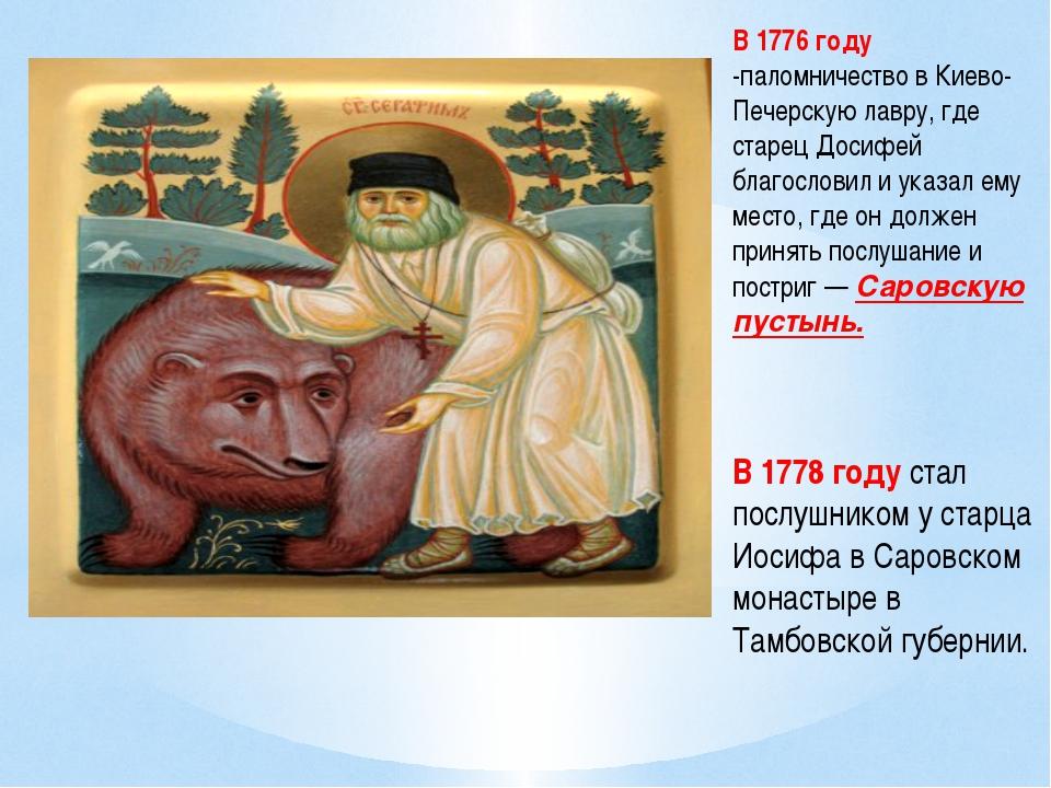 В 1776 году -паломничество в Киево-Печерскую лавру, где старец Досифей благос...