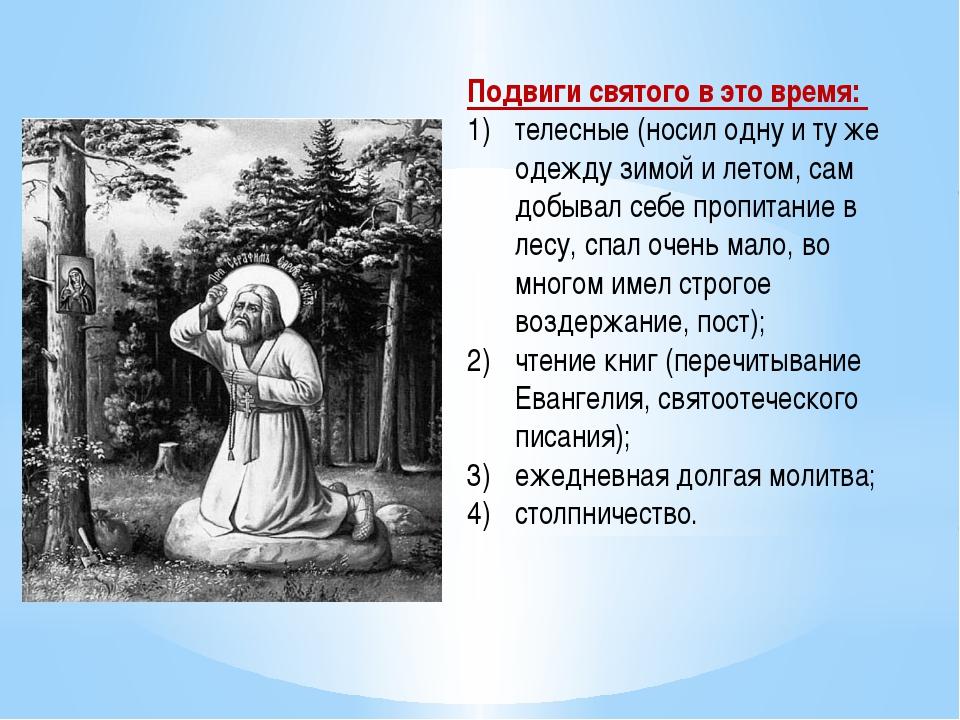 Подвиги святого в это время: телесные (носил одну и ту же одежду зимой и лето...