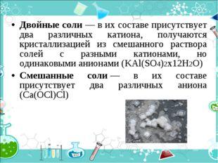 Двойные соли — в их составе присутствует два различных катиона, получаются кр