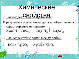 Химические свойства 2. Взаимодействие со щелочами: В результате обязательно д