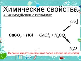 Химические свойства 4.Взаимодействие с кислотами: Сильные кислоты вытесняют б