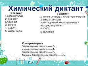 Химический диктант 1 вариант 1.соли металла 2. сульфат алюминия 3. белого 4.