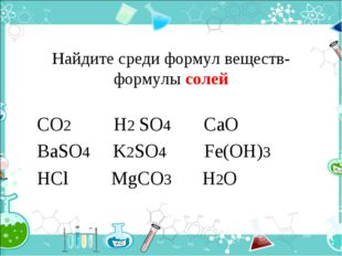 Найдите среди формул веществ- формулы солей CO2 H2 SO4 CaO BaSO4 K2SO4 Fe(OH)