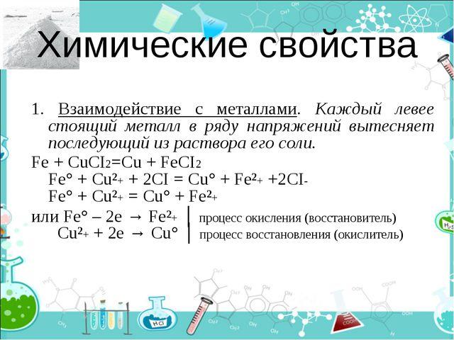 Химические свойства 1. Взаимодействие с металлами. Каждый левее стоящий метал...