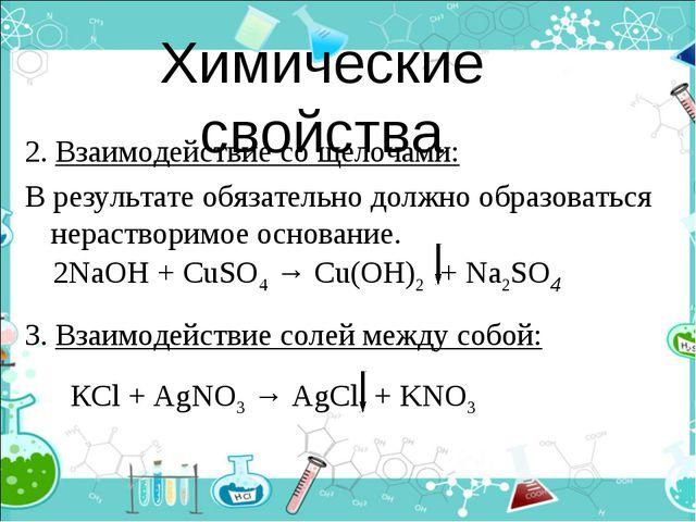 Химические свойства 2. Взаимодействие со щелочами: В результате обязательно д...