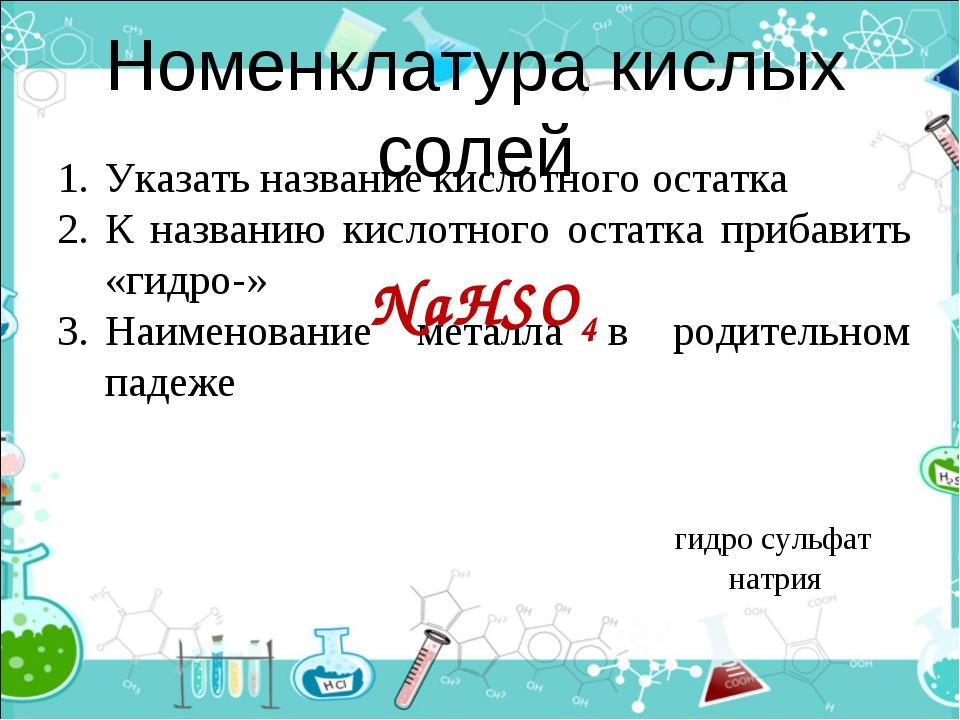 Номенклатура кислых солей Указать название кислотного остатка К названию кисл...