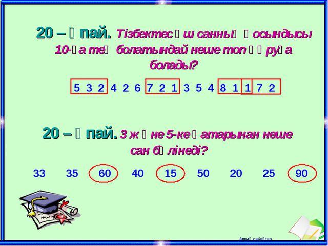 5 3 2 4 2 6 7 2 1 3 5 4 8 1 1 7 2 20 – ұпай. 3 және 5-ке қатарынан неше сан б...