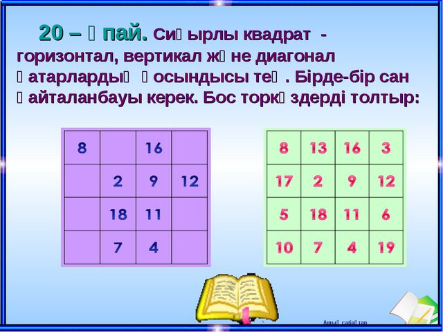 20 – ұпай. Сиқырлы квадрат - горизонтал, вертикал және диагонал қатарлардың қ...