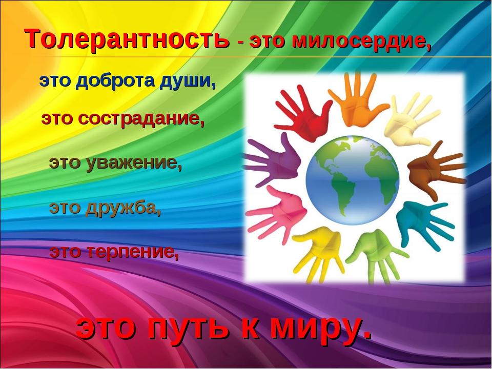 Толерантность - это милосердие, это доброта души, это сострадание, это уважен...