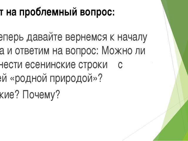 Ответ на проблемный вопрос: - А теперь давайте вернемся к началу урока и отве...