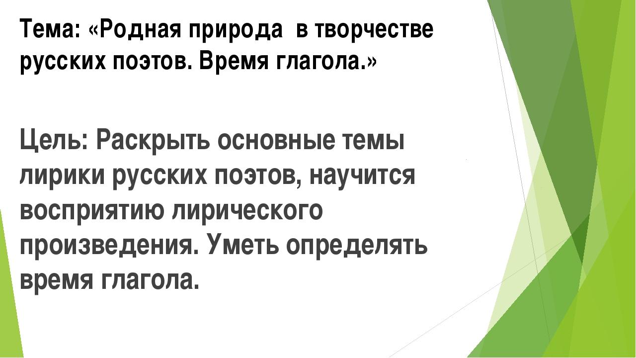 Тема: «Родная природа в творчестве русских поэтов. Время глагола.» Цель: Раск...
