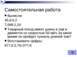Самостоятельная работа Вычисли: 45,6:0,2 7,068:1,24 Товарный поезд имеет длин