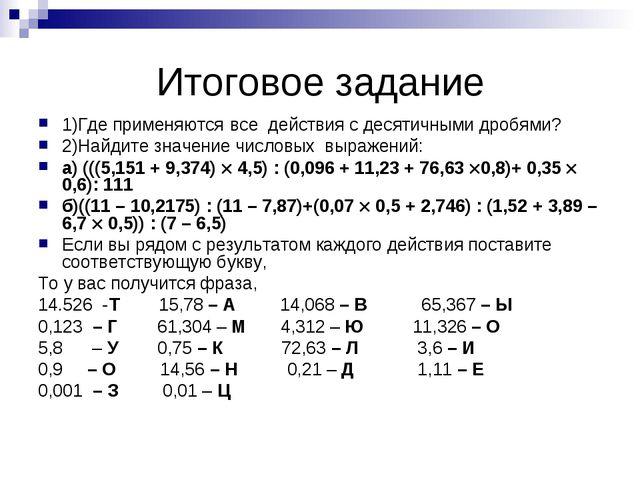 Итоговое задание 1)Где применяются все действия с десятичными дробями? 2)Най...