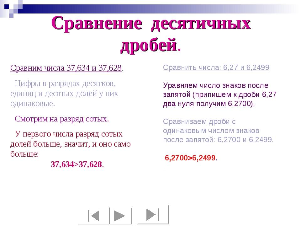Сравнение десятичных дробей. Сравним числа 37,634 и 37,628. Цифры в разрядах...