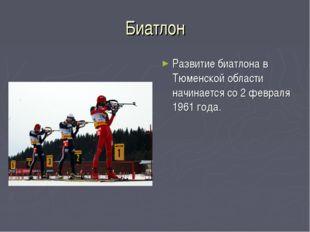 Биатлон Развитие биатлона в Тюменской области начинается со 2 февраля 1961 го