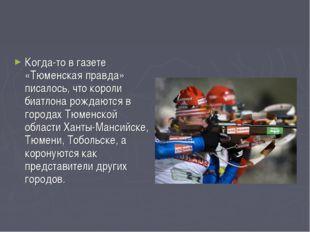 Когда-то в газете «Тюменская правда» писалось, что короли биатлона рождаются