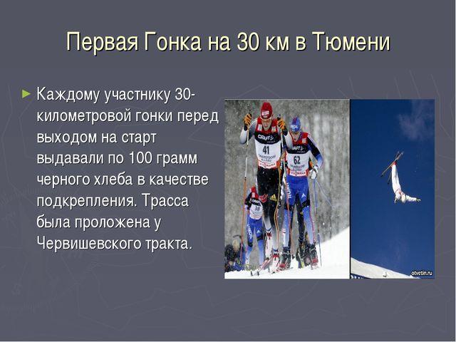 Первая Гонка на 30 км в Тюмени Каждому участнику 30-километровой гонки перед...