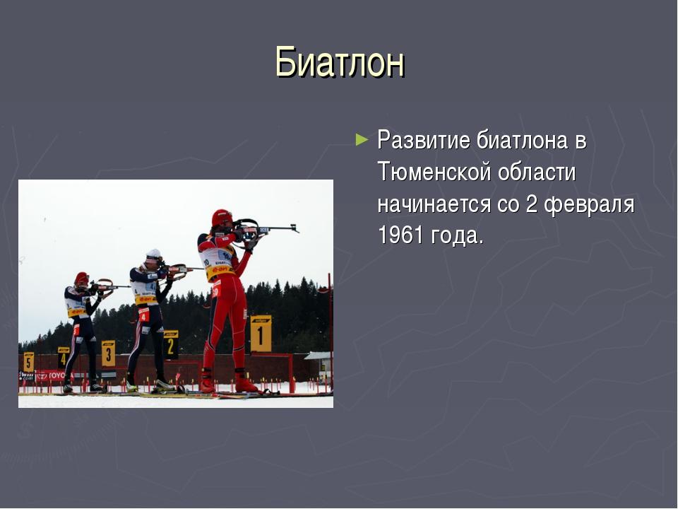 Биатлон Развитие биатлона в Тюменской области начинается со 2 февраля 1961 го...